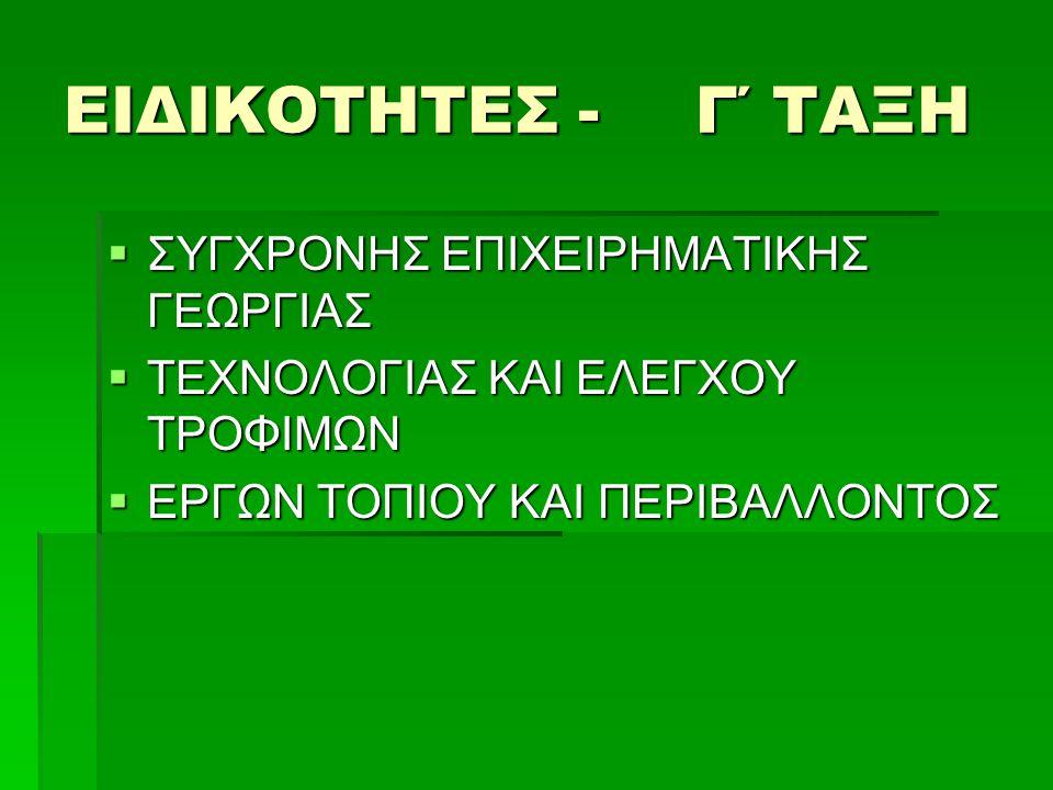 ΕΙΔΙΚΟΤΗΤΕΣ - Γ΄ ΤΑΞΗ ΣΥΓΧΡΟΝΗΣ ΕΠΙΧΕΙΡΗΜΑΤΙΚΗΣ ΓΕΩΡΓΙΑΣ