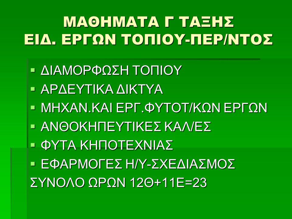 ΜΑΘΗΜΑΤΑ Γ ΤΑΞΗΣ ΕΙΔ. ΕΡΓΩΝ ΤΟΠΙΟΥ-ΠΕΡ/ΝΤΟΣ