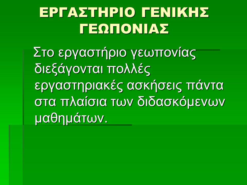 ΕΡΓΑΣΤΗΡΙΟ ΓΕΝΙΚΗΣ ΓΕΩΠΟΝΙΑΣ