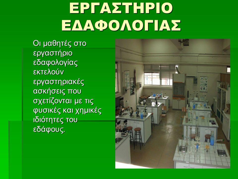 ΕΡΓΑΣΤΗΡΙΟ ΕΔΑΦΟΛΟΓΙΑΣ