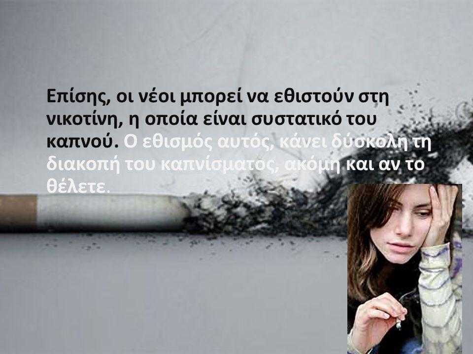 Επίσης, οι νέοι μπορεί να εθιστούν στη νικοτίνη, η οποία είναι συστατικό του καπνού.