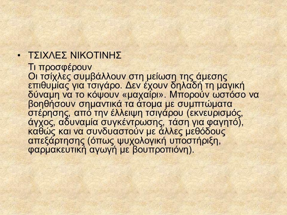 ΤΣΙΧΛΕΣ ΝΙΚΟΤΙΝΗΣ