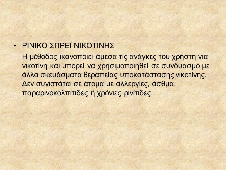 ΡΙΝΙΚΟ ΣΠΡΕΪ ΝΙΚΟΤΙΝΗΣ