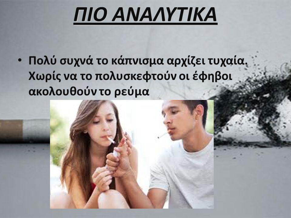 ΠΙΟ ΑΝΑΛΥΤΙΚΑ Πολύ συχνά το κάπνισμα αρχίζει τυχαία.