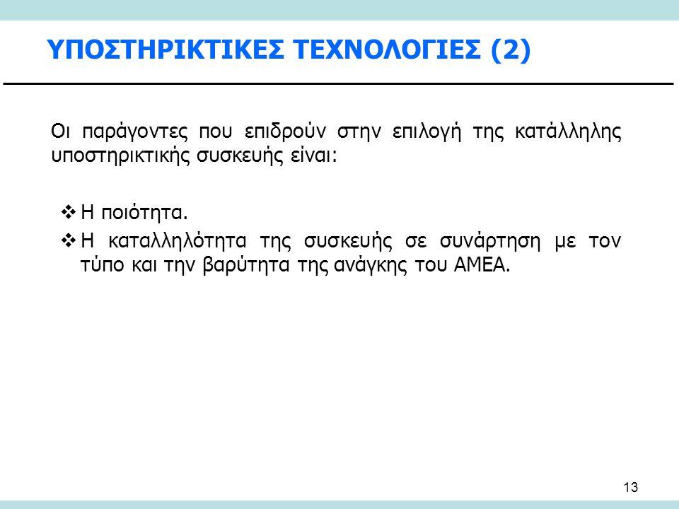 ΥΠΟΣΤΗΡΙΚΤΙΚΕΣ ΤΕΧΝΟΛΟΓΙΕΣ (2)