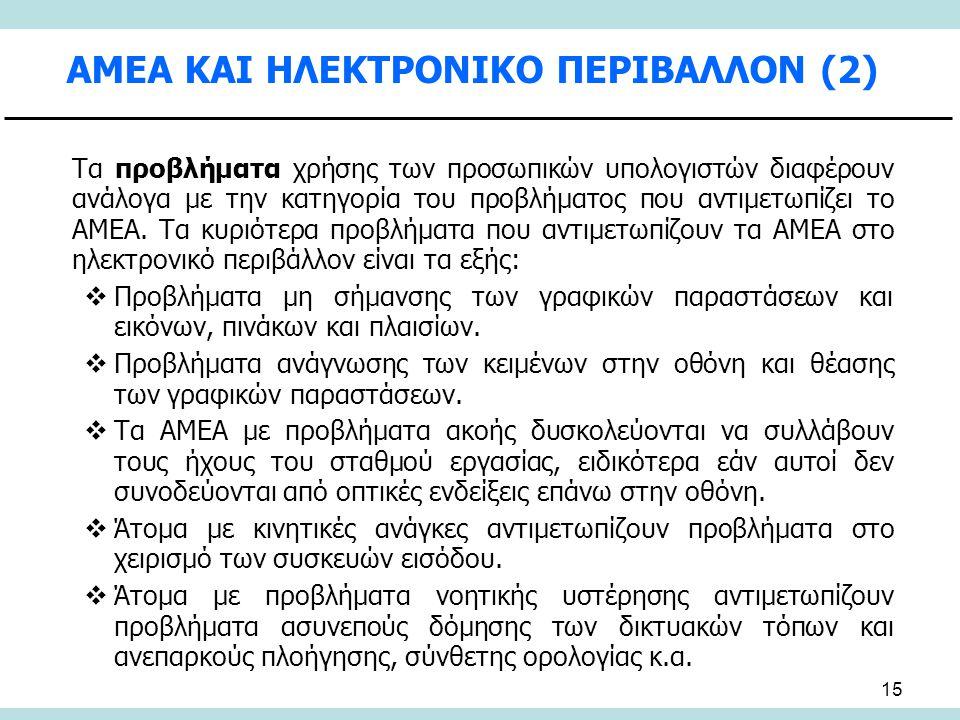 ΑΜΕΑ ΚΑΙ ΗΛΕΚΤΡΟΝΙΚΟ ΠΕΡΙΒΑΛΛΟΝ (2)