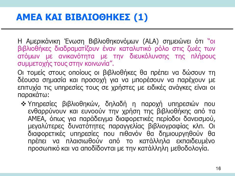 ΑΜΕΑ ΚΑΙ ΒΙΒΛΙΟΘΗΚΕΣ (1)