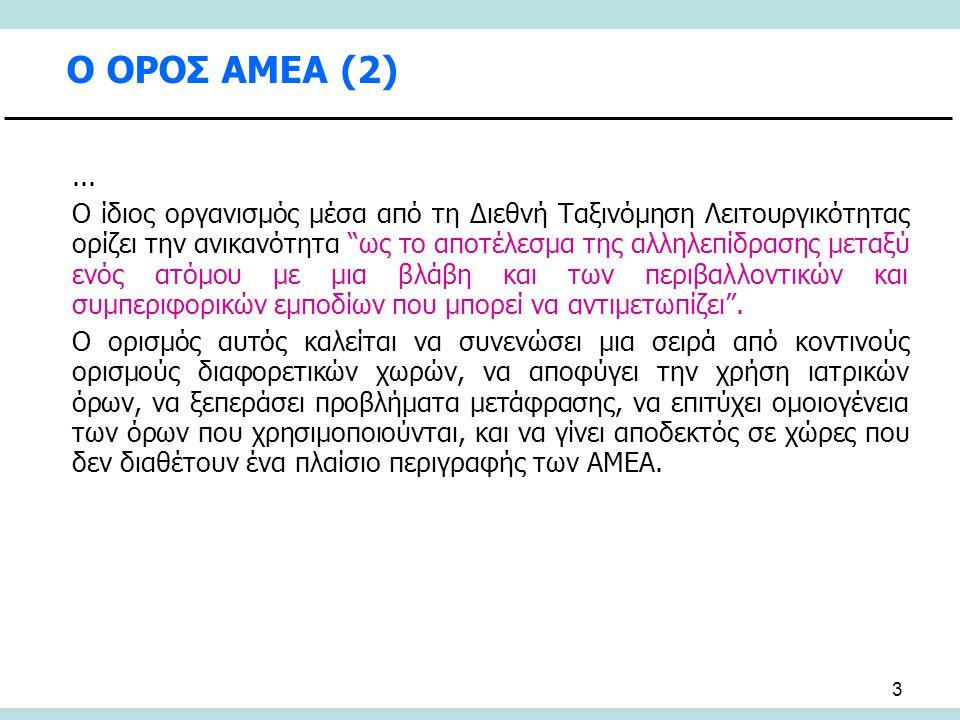 Ο ΟΡΟΣ ΑΜΕΑ (2) ...