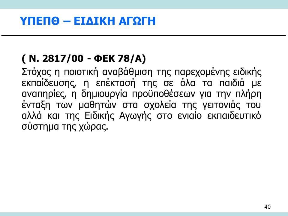 ΥΠΕΠΘ – ΕΙΔΙΚΗ ΑΓΩΓΗ ( Ν. 2817/00 - ΦΕΚ 78/Α)