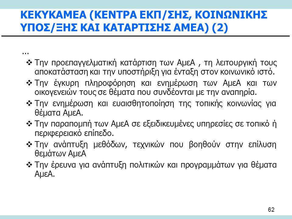 ΚΕΚΥΚΑΜΕΑ (ΚΕΝΤΡΑ ΕΚΠ/ΣΗΣ, ΚΟΙΝΩΝΙΚΗΣ ΥΠΟΣ/ΞΗΣ ΚΑΙ ΚΑΤΑΡΤΙΣΗΣ ΑΜΕΑ) (2)