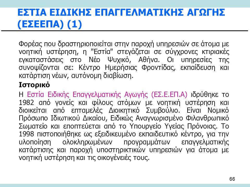 ΕΣΤΙΑ ΕΙΔΙΚΗΣ ΕΠΑΓΓΕΛΜΑΤΙΚΗΣ ΑΓΩΓΗΣ (ΕΣΕΕΠΑ) (1)