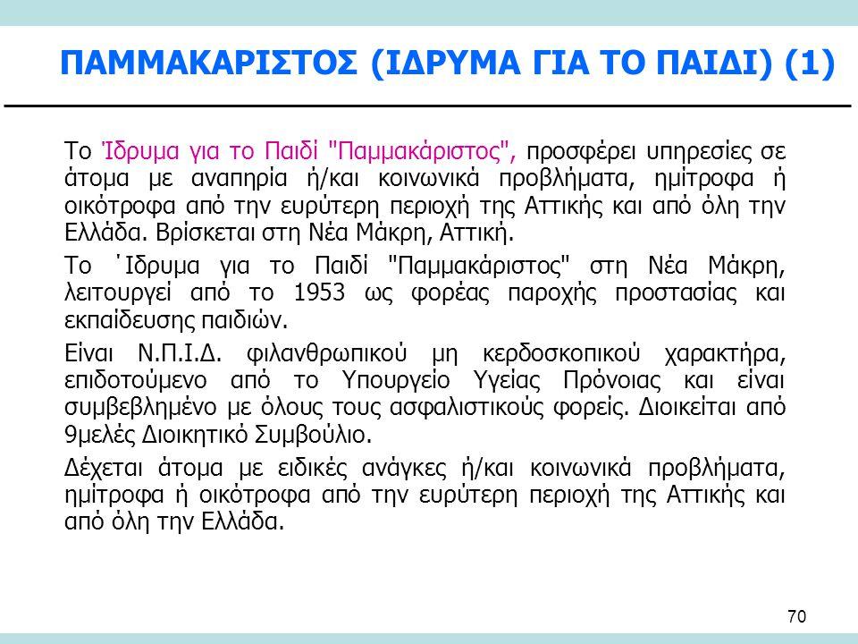 ΠΑΜΜΑΚΑΡΙΣΤΟΣ (ΙΔΡΥΜΑ ΓΙΑ ΤΟ ΠΑΙΔΙ) (1)