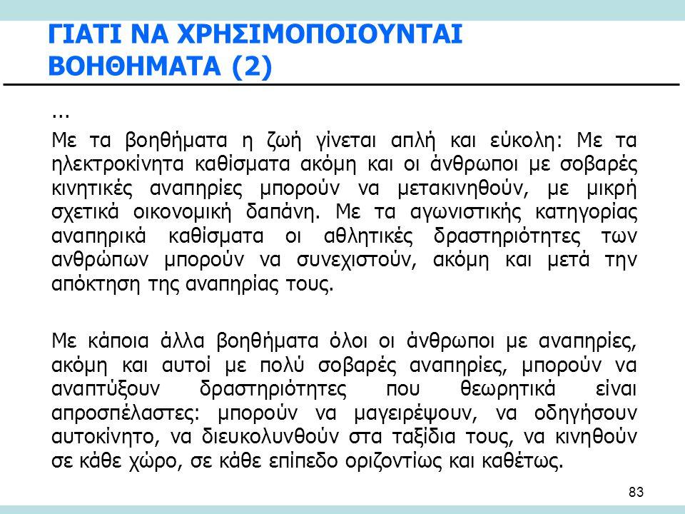 ΓΙΑΤΙ ΝΑ ΧΡΗΣΙΜΟΠΟΙΟΥΝΤΑΙ ΒΟΗΘΗΜΑΤΑ (2)