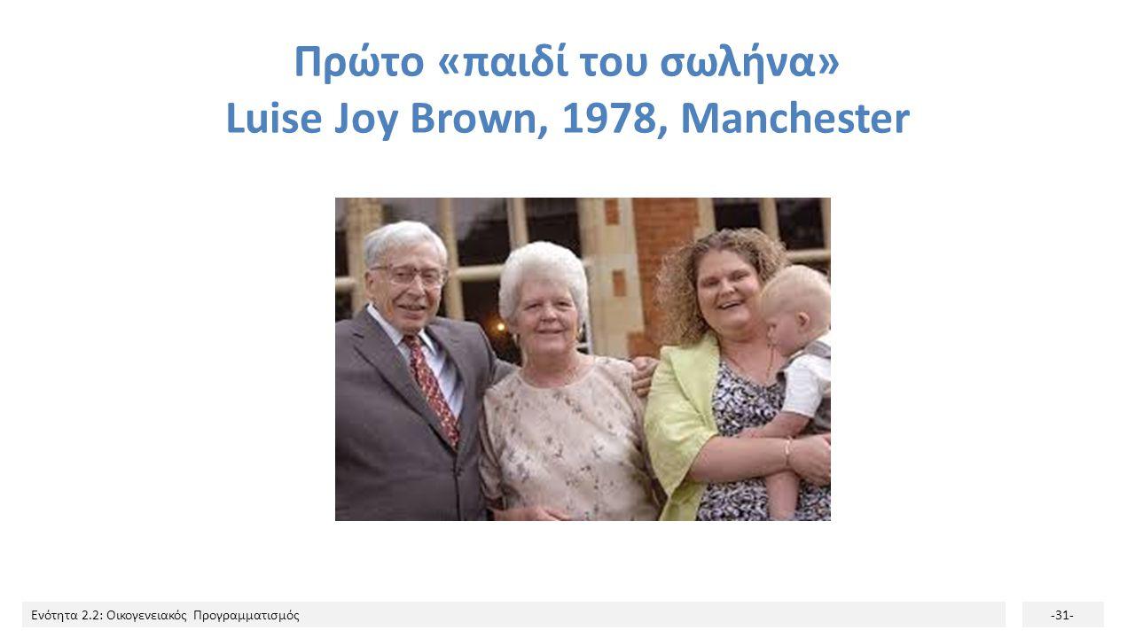 Πρώτο «παιδί του σωλήνα» Luise Joy Brown, 1978, Manchester