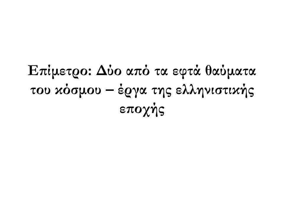 Επίμετρο: Δύο από τα εφτά θαύματα του κόσμου – έργα της ελληνιστικής εποχής