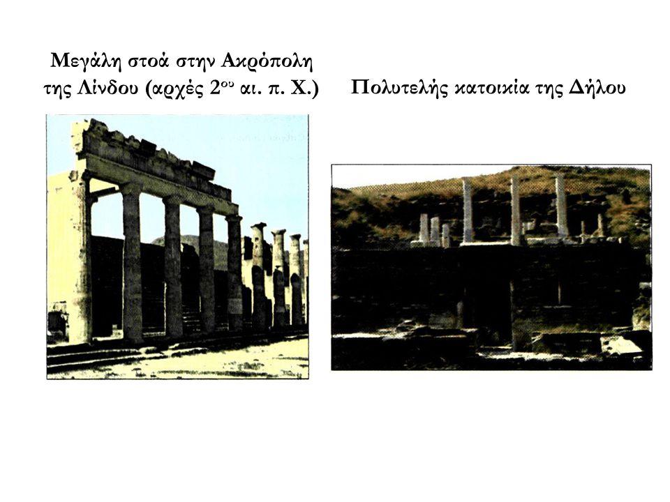 Μεγάλη στοά στην Ακρόπολη της Λίνδου (αρχές 2ου αι. π. Χ.)