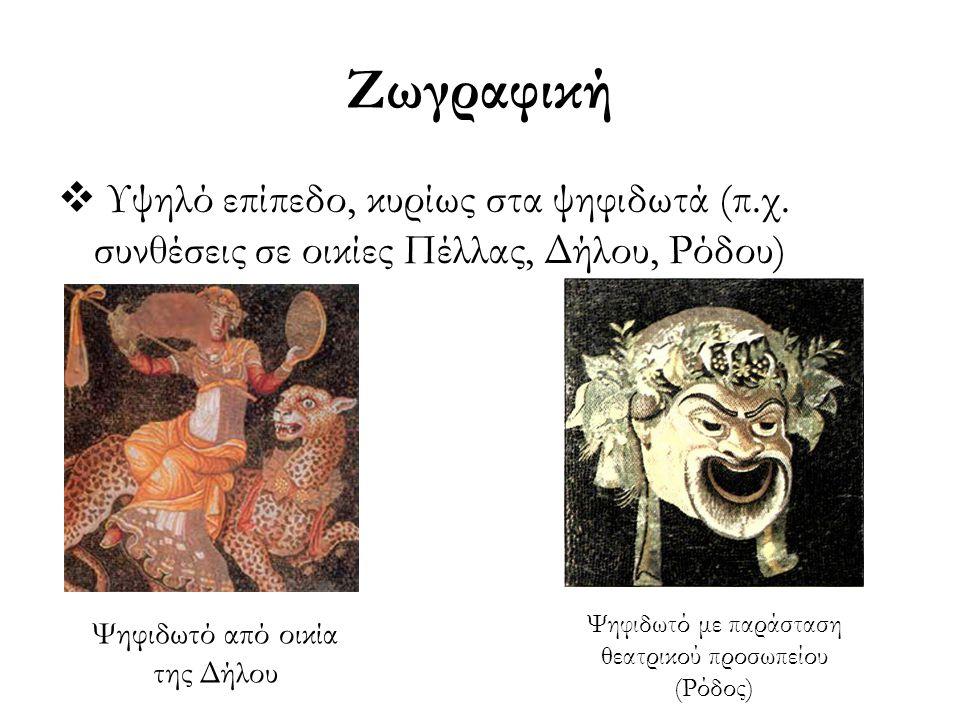 Ζωγραφική Υψηλό επίπεδο, κυρίως στα ψηφιδωτά (π.χ. συνθέσεις σε οικίες Πέλλας, Δήλου, Ρόδου) Ψηφιδωτό με παράσταση θεατρικού προσωπείου (Ρόδος)