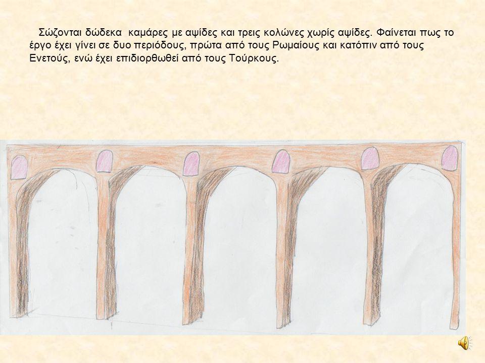 Σώζονται δώδεκα καμάρες με αψίδες και τρεις κολώνες χωρίς αψίδες