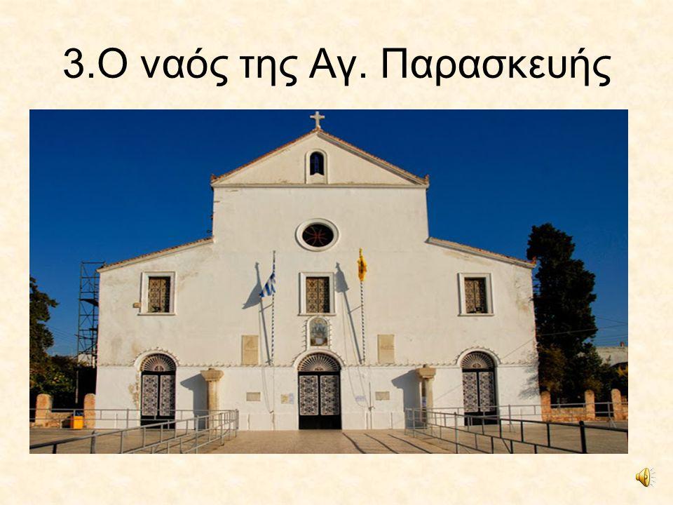 3.Ο ναός της Αγ. Παρασκευής