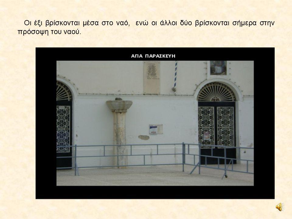 Οι έξι βρίσκονται μέσα στο ναό, ενώ οι άλλοι δύο βρίσκονται σήμερα στην πρόσοψη του ναού.