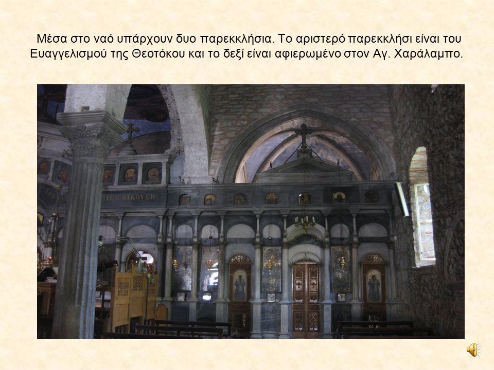 Μέσα στο ναό υπάρχουν δυο παρεκκλήσια