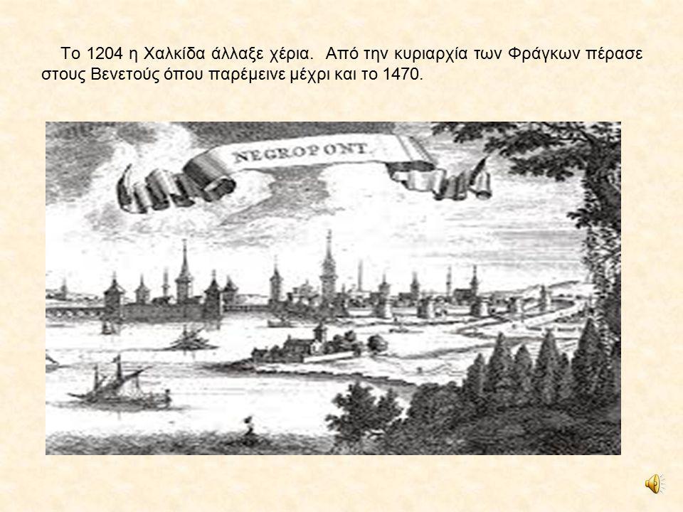 Το 1204 η Χαλκίδα άλλαξε χέρια