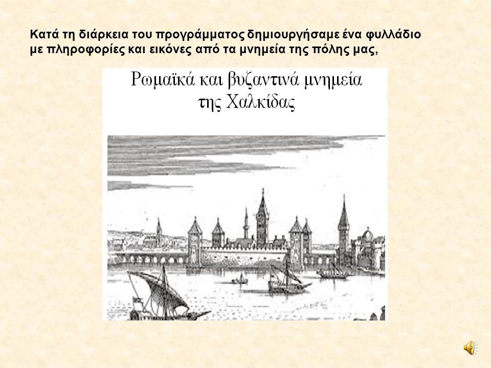 Κατά τη διάρκεια του προγράμματος δημιουργήσαμε ένα φυλλάδιο με πληροφορίες και εικόνες από τα μνημεία της πόλης μας,
