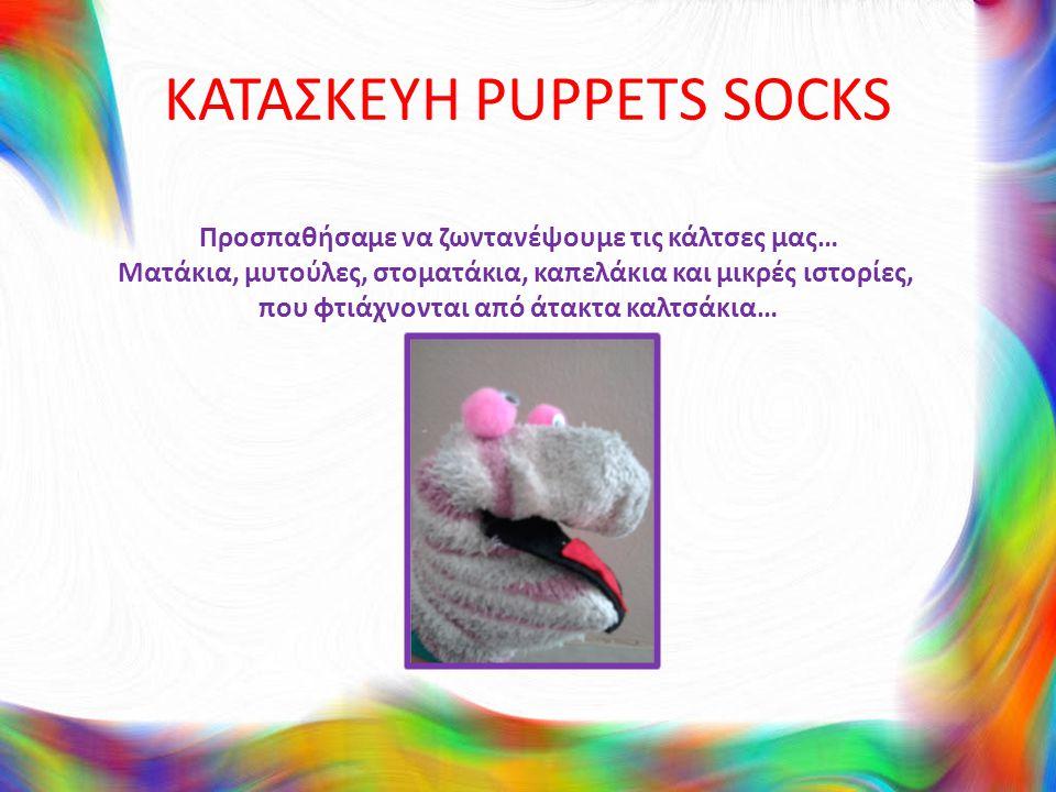 ΚΑΤΑΣΚΕΥΗ PUPPETS SOCKS