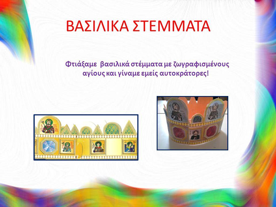 ΒΑΣΙΛΙΚΑ ΣΤΕΜΜΑΤΑ Φτιάξαμε βασιλικά στέμματα με ζωγραφισμένους αγίους και γίναμε εμείς αυτοκράτορες!