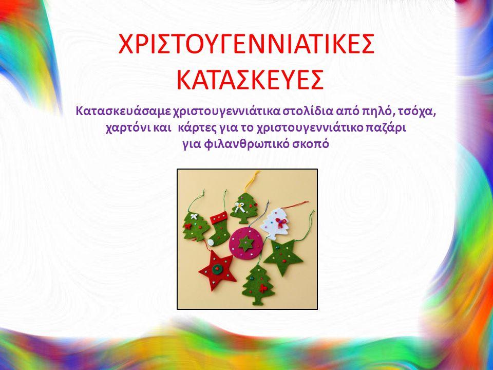 ΧΡΙΣΤΟΥΓΕΝΝΙΑΤΙΚΕΣ ΚΑΤΑΣΚΕΥΕΣ