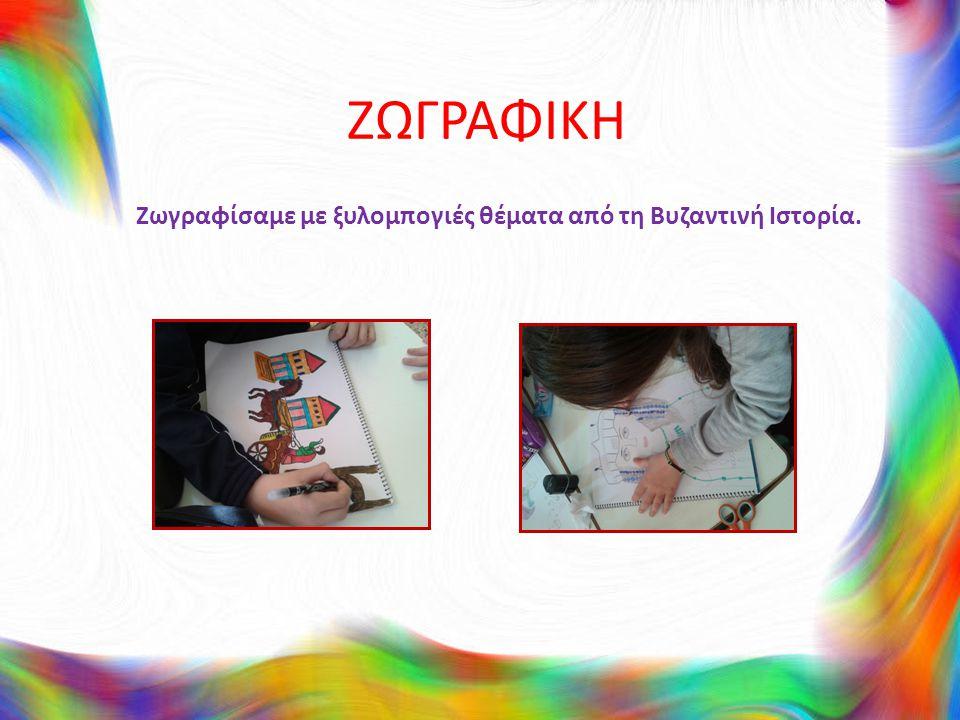 Ζωγραφίσαμε με ξυλομπογιές θέματα από τη Βυζαντινή Ιστορία.