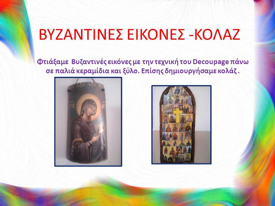 ΒΥΖΑΝΤΙΝΕΣ ΕΙΚΟΝΕΣ -ΚΟΛΑΖ