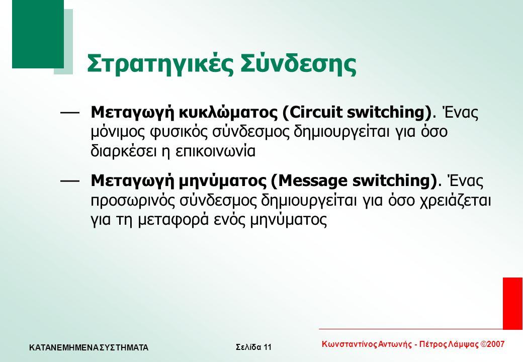 Στρατηγικές Σύνδεσης Μεταγωγή κυκλώματος (Circuit switching). Ένας μόνιμος φυσικός σύνδεσμος δημιουργείται για όσο διαρκέσει η επικοινωνία.