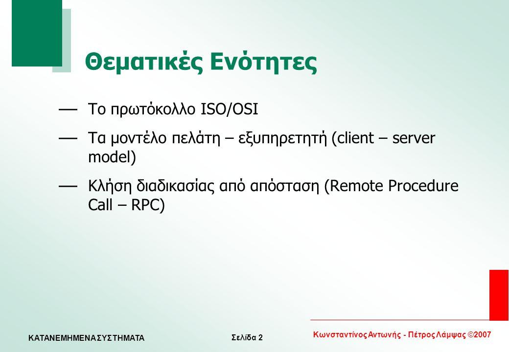 Θεματικές Ενότητες Το πρωτόκολλο ISO/OSI