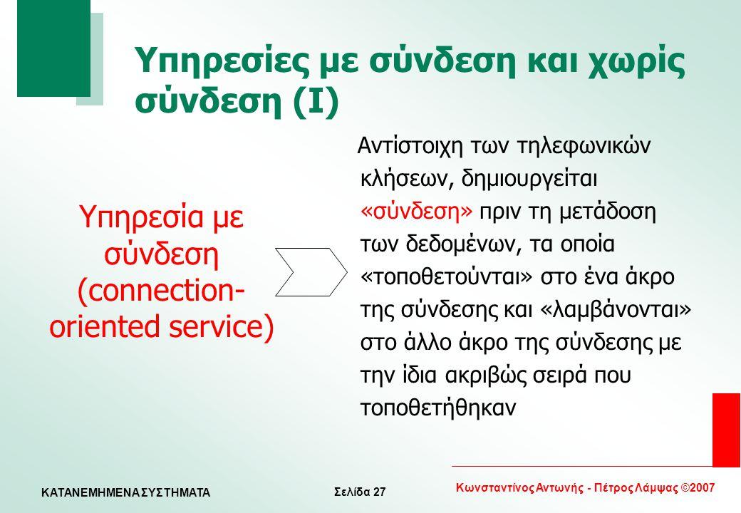 Υπηρεσία με σύνδεση (connection-oriented service)