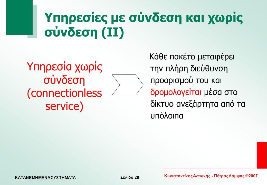 Υπηρεσίες με σύνδεση και χωρίς σύνδεση (II)