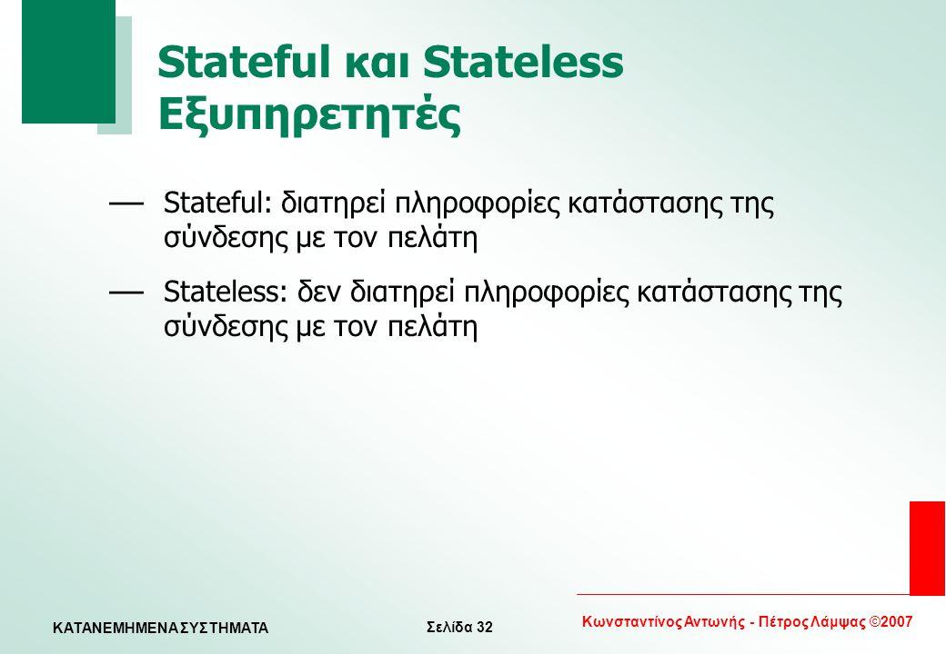 Stateful και Stateless Εξυπηρετητές