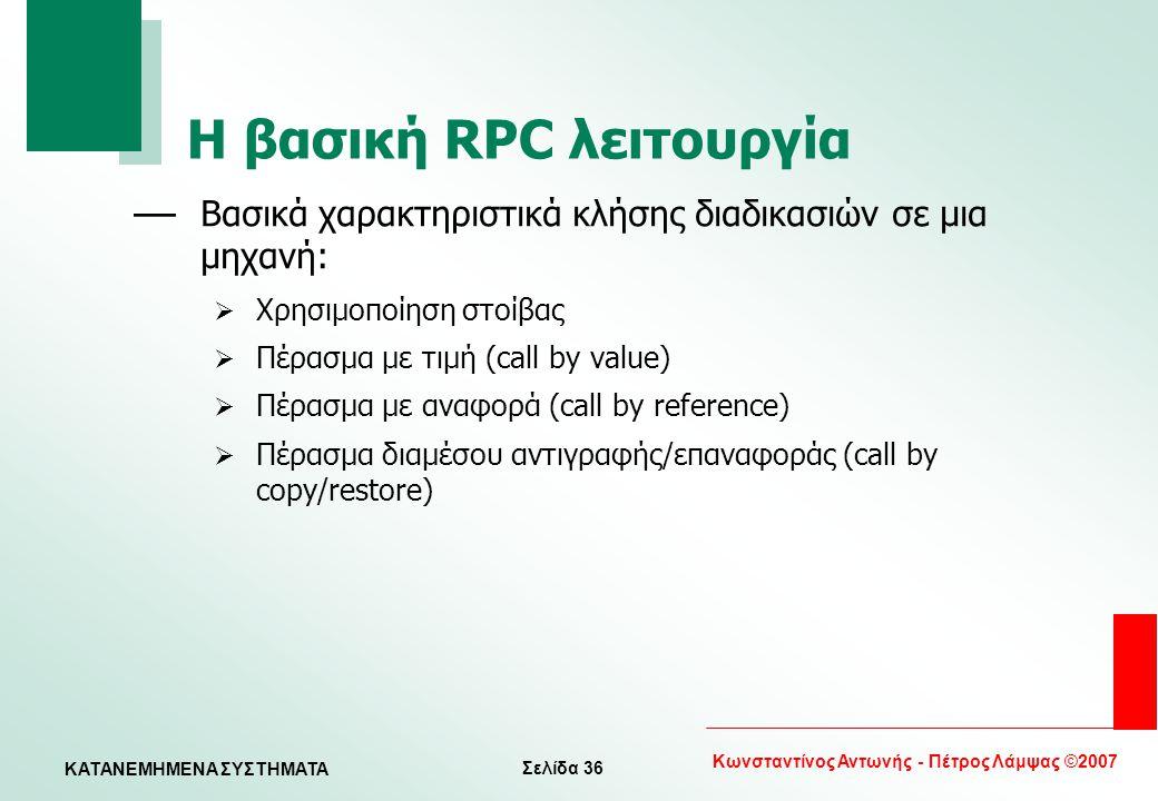Η βασική RPC λειτουργία