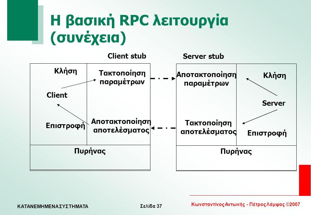 Η βασική RPC λειτουργία (συνέχεια)