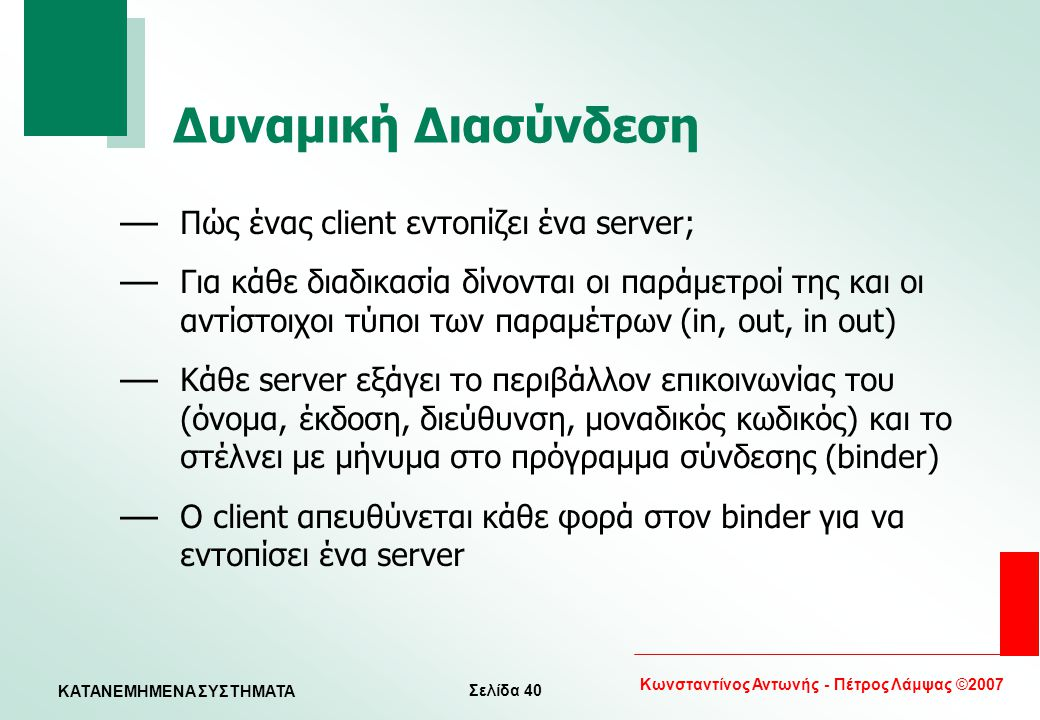 Δυναμική Διασύνδεση Πώς ένας client εντοπίζει ένα server;