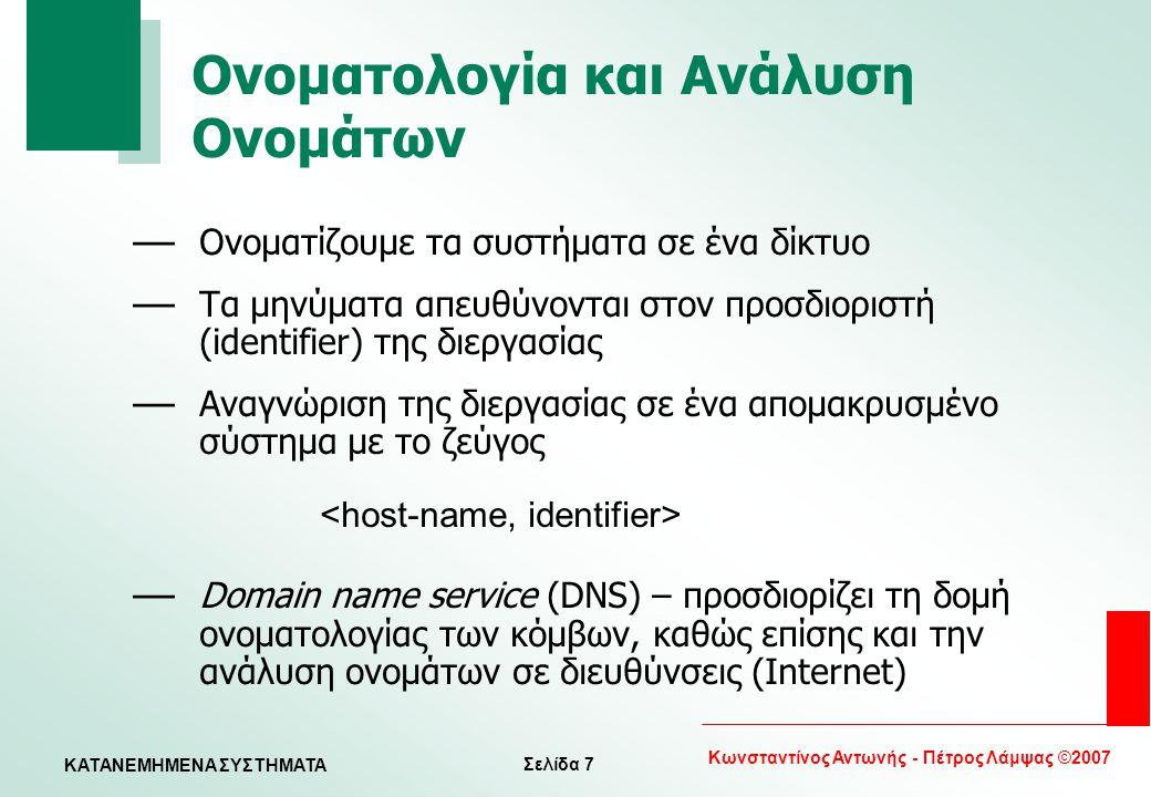 Ονοματολογία και Ανάλυση Ονομάτων