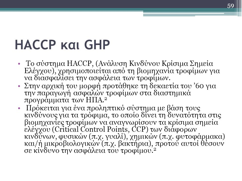 HACCP και GHP
