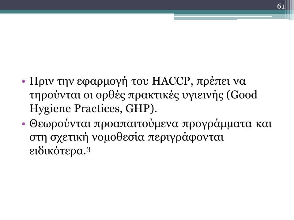 Πριν την εφαρμογή του HACCP, πρέπει να τηρούνται οι ορθές πρακτικές υγιεινής (Good Hygiene Practices, GHP).