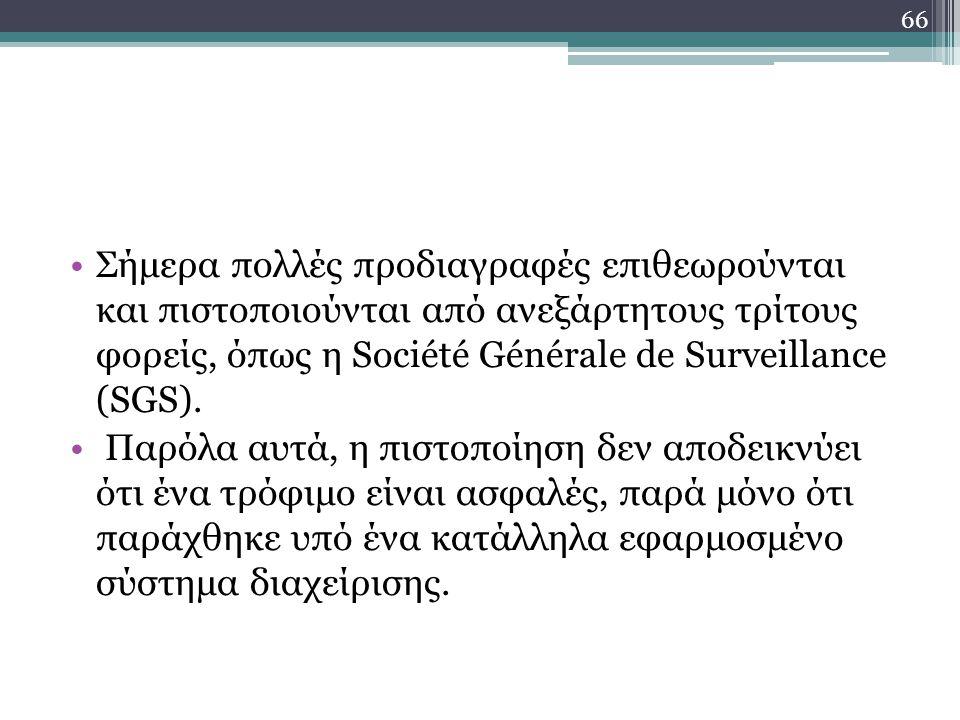 Σήμερα πολλές προδιαγραφές επιθεωρούνται και πιστοποιούνται από ανεξάρτητους τρίτους φορείς, όπως η Société Générale de Surveillance (SGS).