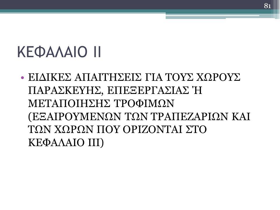 ΚΕΦΑΛΑΙΟ II