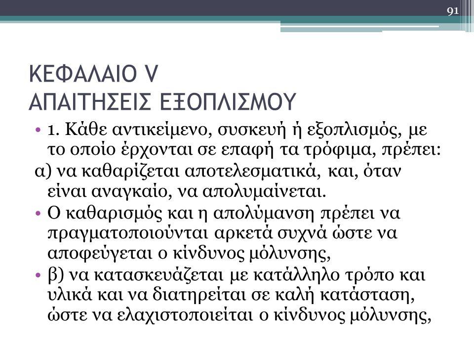 ΚΕΦΑΛΑΙΟ V ΑΠΑΙΤΗΣΕΙΣ ΕΞΟΠΛΙΣΜΟΥ