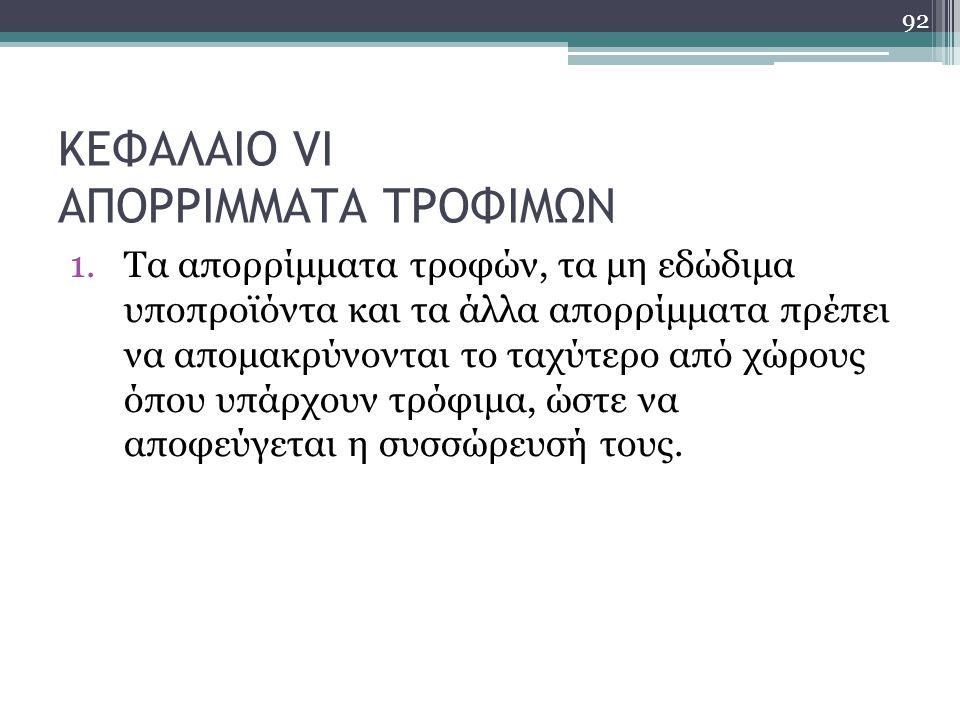 ΚΕΦΑΛΑΙΟ VI ΑΠΟΡΡΙΜΜΑΤΑ ΤΡΟΦΙΜΩΝ