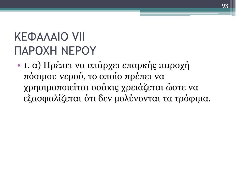 ΚΕΦΑΛΑΙΟ VII ΠΑΡΟΧΗ ΝΕΡΟΥ