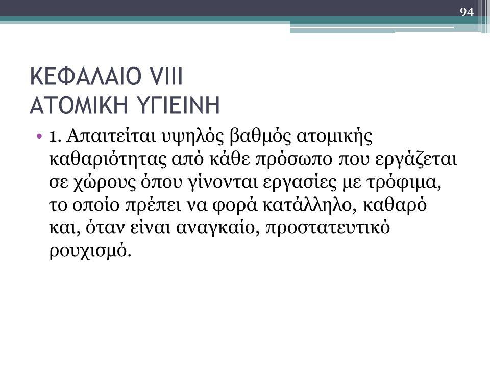 ΚΕΦΑΛΑΙΟ VIII ΑΤΟΜΙΚΗ ΥΓΙΕΙΝΗ