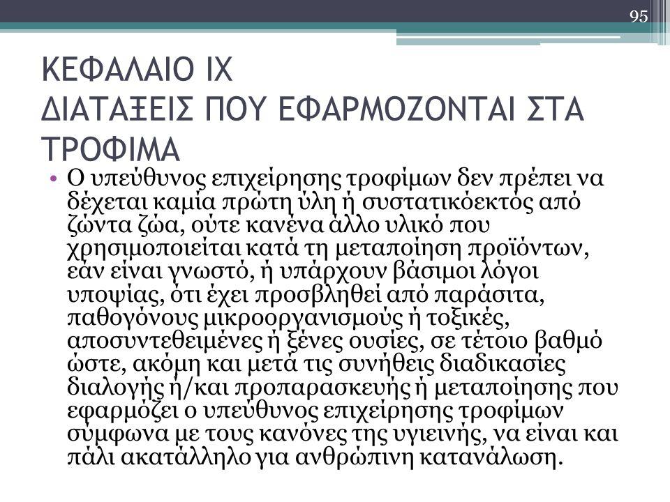 ΚΕΦΑΛΑΙΟ IX ΔΙΑΤΑΞΕΙΣ ΠΟΥ ΕΦΑΡΜΟΖΟΝΤΑΙ ΣΤΑ ΤΡΟΦΙΜΑ